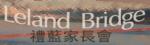 logo: Leland Bridge in Almaden Valley